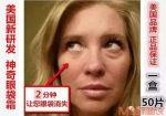 别再白花钱了!用再贵的眼霜也不能把眼袋收回去!丨日本整容整形