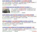 又双叒出事了!隆胸致死率高的原因是什么?丨日本整容整形