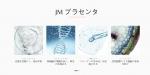日本人胎素怎么选,Japan Medical 人胎素